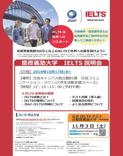 慶應義塾大学IELTS説明会ポスター@20181017-compressed-2.jpg