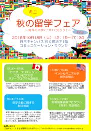20161018留学フェア.png