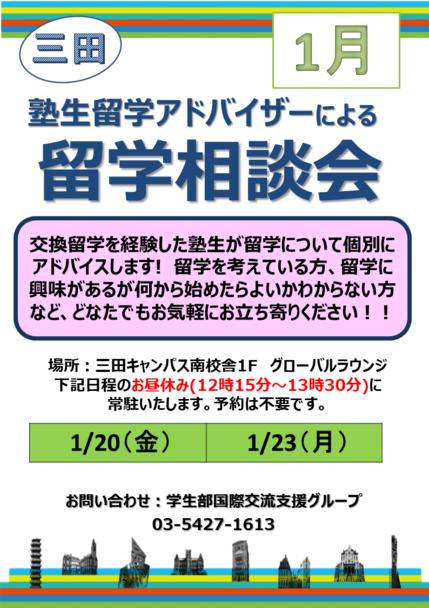 1月留学アドバイザー相談会ポスター(三田).PNG