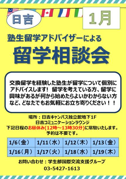 (訂正)留学アドバイザー相談会ポスター(日吉).png