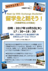 Meetup_ポスター.JPG