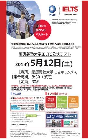 慶應義塾大学20180512IELTS実施ポスター.jpg