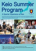 0606keio Summer Program2018_web1.jpg