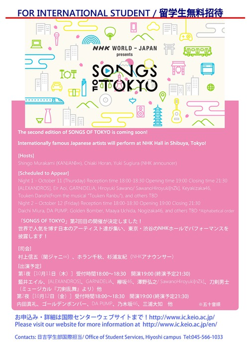 NHK WORLD-JAPAN presents SONGS OF TOKYO.jpg